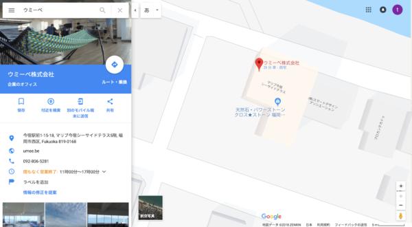 ウミーベのGoogleMap