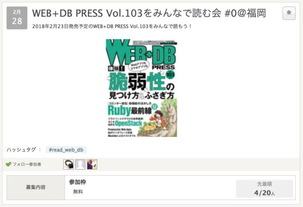 WEB+DB PRESS Vol.103をみんなで読む会 #0@福岡