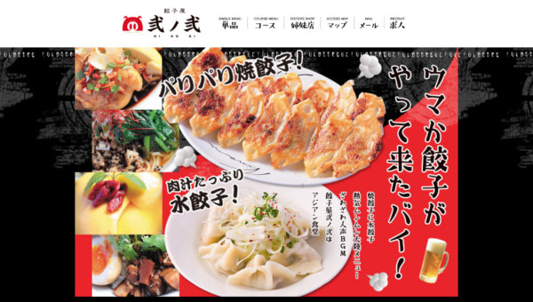 餃子屋 弐ノ弐WEBサイトキャプチャ