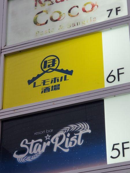 レモホル酒場大名店の看板